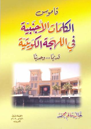قاموس الكلمات الأجنبية في اللهجة الكويتية قديما وحديثا by خالد سالم محمد