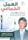العمل الجماعي by إبراهيم الفقي