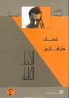 الأثار الكاملة : المسرحيات- المجلد الثالث