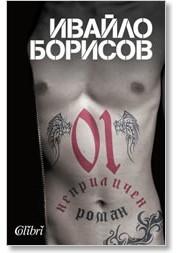 01 - неприличен роман by Ивайло Борисов