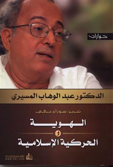 الهوية والحركية الإسلامية by عبد الوهاب المسيري