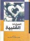 العبادات القلبية by محمد موسى الشريف