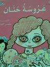 عروسة حنان by حلمي التوني