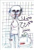 ضحك مجروح by بلال فضل