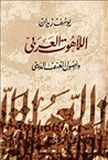 اللاهوت العربي وأ...