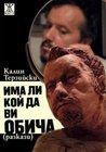 Има ли кой да ви обича by Калин Терзийски