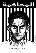 المحاكمة by Franz Kafka