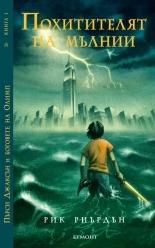 Похитителят на мълнии (Пърси Джаксън и боговете на Олимп, #1)