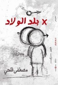 في بلد الولاد by مصطفى فتحي