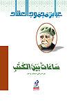 ساعات بين الكتب by عباس محمود العقاد