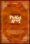 Pirkei Avot - Shemoneh Perakim of the Rambam/The Thirteen Principles of Faith