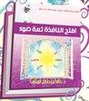 افتح النافذة ثمة ضوء by خالد صالح المنيف