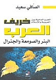 خريف العرب - البئر وال�...