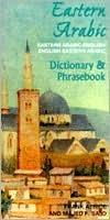 Eastern Arabic-English, English-Eastern Arabic Dictionary & Phrasebook (Hippocrene Dictionary & Phrasebook)