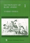 dictionary-of-basic-joseki-vol-1