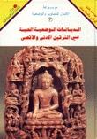 الديانات الوضعية الحية في الشرقين الأدنى والأقصى (موسوعة الاديان #3)