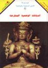 الديانات الوضعية المنقرضة (موسوعة الاديان #2)