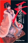 Chun Rhang Yhur Jhun Volume 4