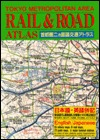 Tokyo Metropolitan Area Rail & Road Atlas/English/Japanese