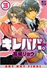 Kirepapa, Volume 3 by Ryo Takagi