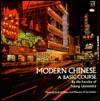 Modern Chinese: A Basic Course by the Faculty of Peking University/3 Records and Manual