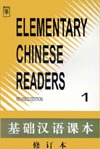 Elementary Chinese Readers (Volume I)