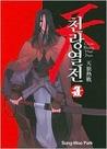 Chun Rhang Yhur Jhun: Volume 3