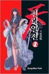 Chun Rhang Yhur Jhun, Volume 2