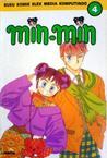 Min-min Vol. 4