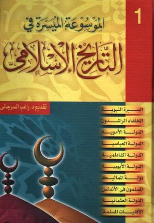 الدولة العثمانية عوامل النهوض وأسباب السقوط PDF