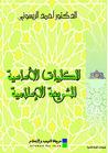 الكليات الأساسية للشريعة الإسلامية