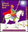 China's Bravest Girl: The Legend of Hua Mu LAN = [Jin Guo Ying Xiong Hua Mulan] Bilingual