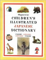 Hippocrene Children's Illustrated Japanese Dictionary: English-Japanese/Japanese-English