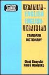 Ukrainian-English/English Ukrainian Standard Dictionary