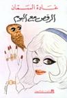 الرقص مع البوم by غادة السمان