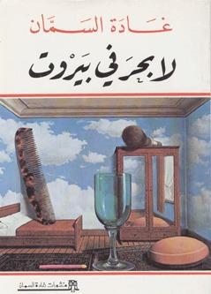 لا بحر في بيروت by غادة السمان