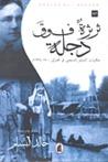 ثرثرة فوق دجلة: حكايات التبشير المسيحي في العراق 1900-1935م
