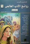 روائع الأدب العالمي في كبسولة (روائع الأدب العالمي #1)