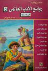 روائع الأدب العالمي في كبسولة (روائع الأدب العالمي #5)
