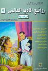 روائع الأدب العالمي في كبسولة (روائع الأدب العالمي #7)