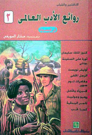 روائع الأدب العالمي في كبسولة
