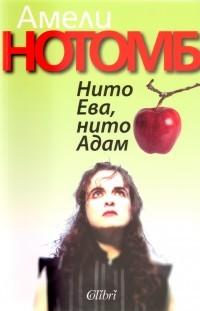 Нито Адам, нито Ева by Amélie Nothomb