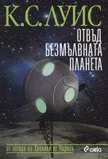 Отвъд безмълвната планета (Космически трилогия, #1)