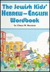 the-jewish-kids-hebrew-english-wordbook