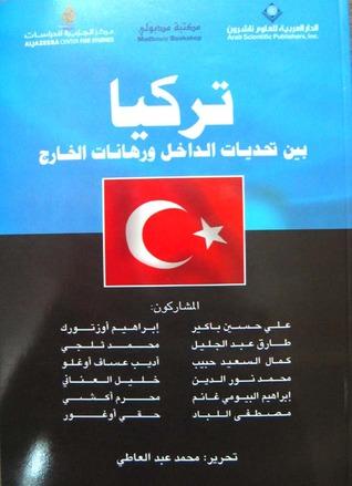 تركيا: بين تحديات الداخل ورهانات الخارج