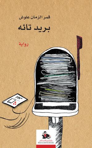 بريد تائه by قمر الزمان علوش