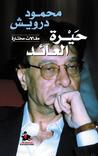 حيرة العائد by Mahmoud Darwish
