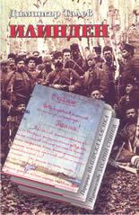 Илинден by Димитър Талев