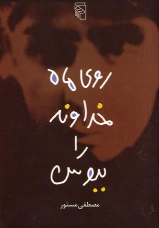 روی ماه خداوند را ببوس by Mostafa Mastoor