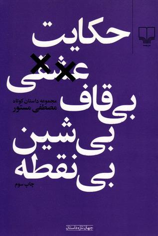 حکایت عشقی بیقاف بیشین بینقطه by Mostafa Mastoor